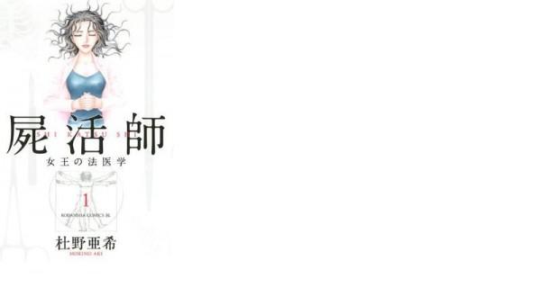 Shikatsushi – Joo no Hoigaku 2