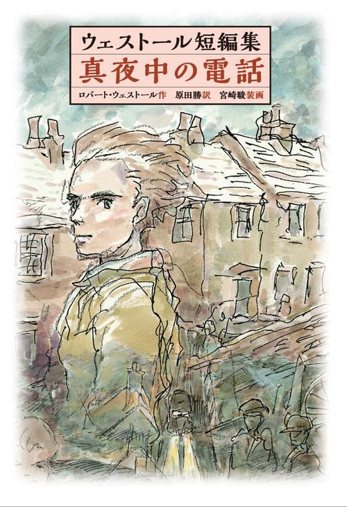 Miyazaki  Mayonaka no Denwa