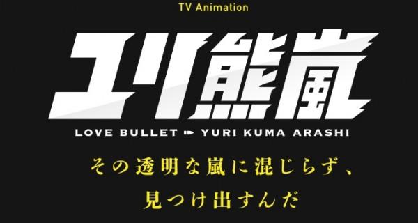 "Manga ""Yuri Kuma Arashi"" tendrá Anime"