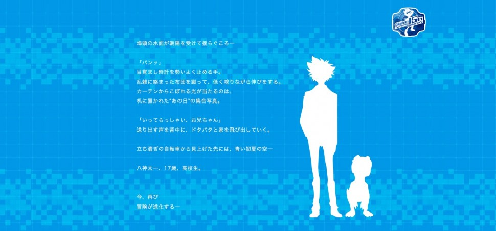 Digimon 15 aniversary