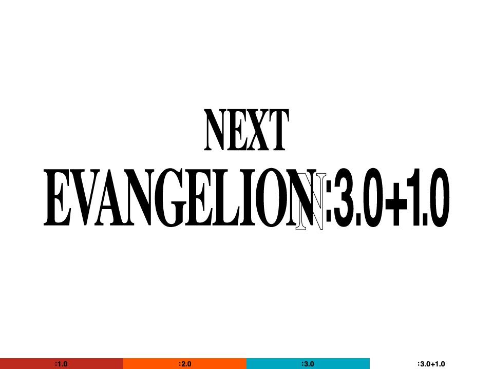 Evangelion 4.0