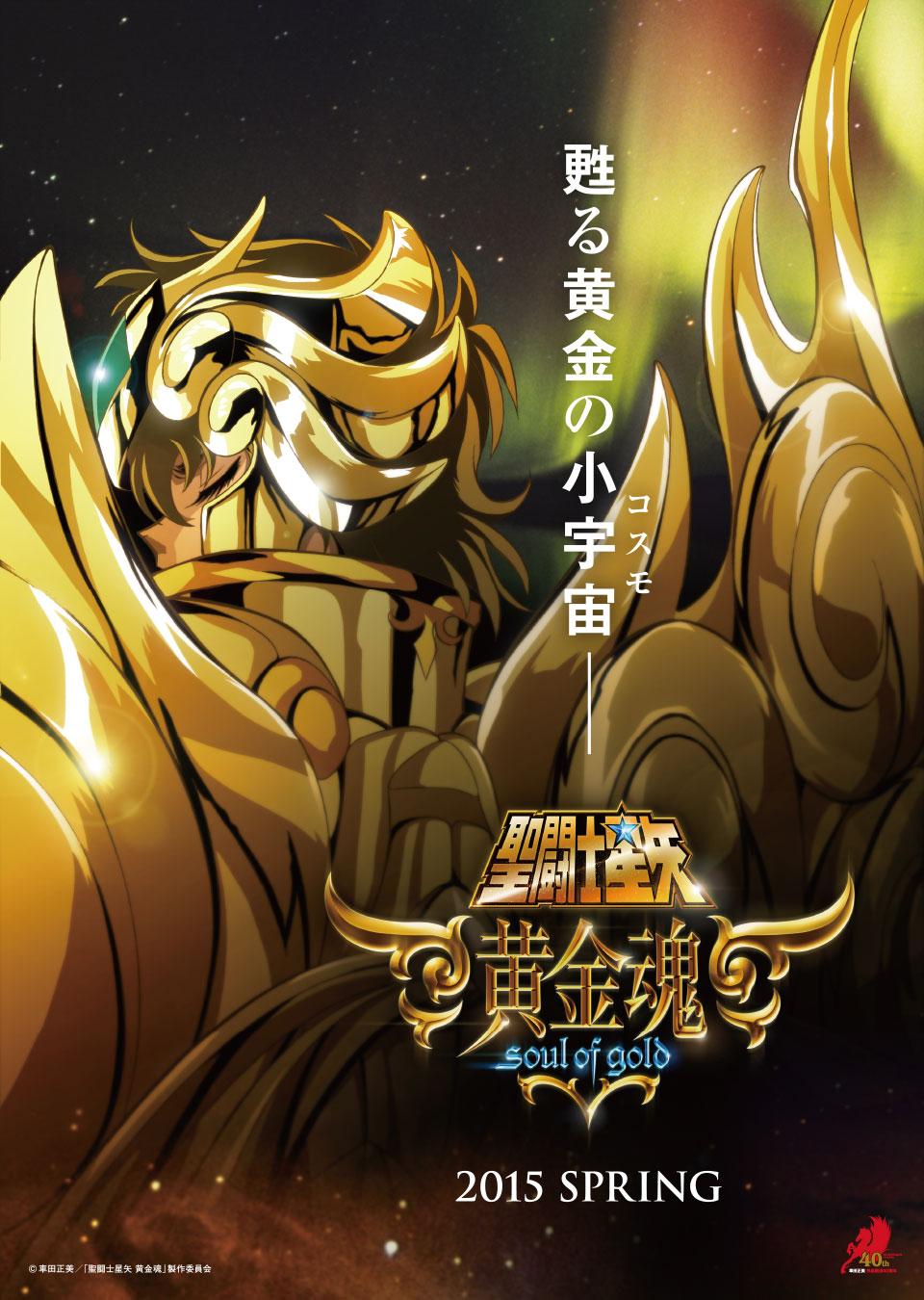 Saint Seiya Soul of god 2