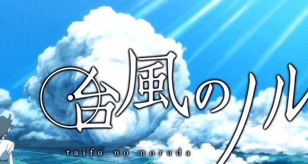 Taifu no Noruda