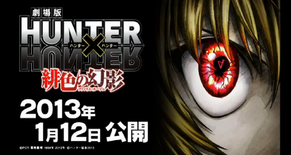 Hunter x Hunter Phantom Rouge 2013 Teaser