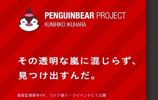 penguinbear project