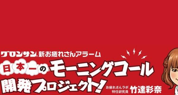 Ayana Taketatsu – App