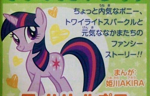 Mi little pony Manga Zelda