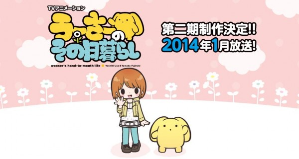 2da temporada Wooser no Sono Higurashi