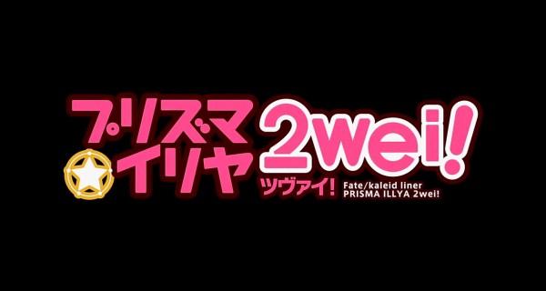 Fatekaleid liner Prisma Illya 2wei! Zwei