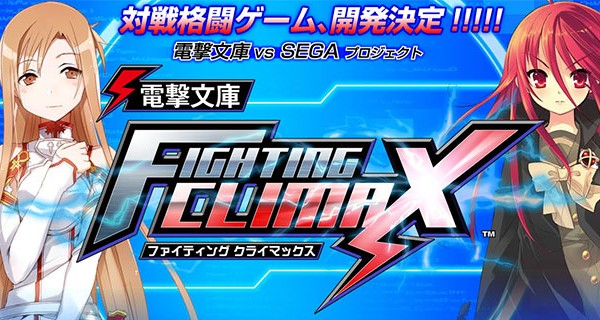 Dengeki_Bunko_Fighting_Climax_622x320