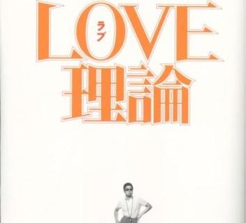 Ultimate Love Manual