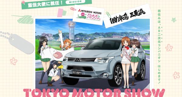 Mitsubishi – Girls und Panzer