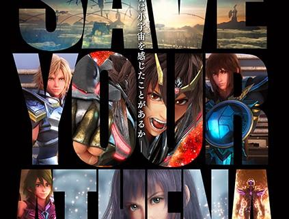 Saint Seiya la leyenda del santuario poster
