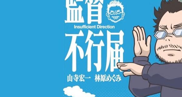 hideaki anno manga – Kantoku Fuyuki Todoki
