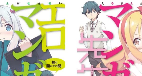 manga Sensei Imouto to Akazu no Ma