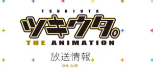 Tsukiuta THE ANIMATION